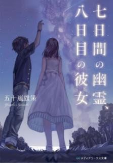 [Novel] Nanokakan no Yurei Yokame no Kanojo (七日間の幽霊、八日目の彼女)
