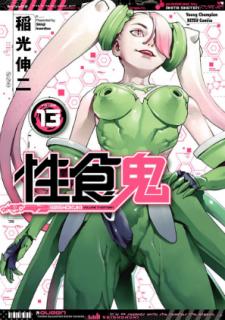 Seishokuki (性食鬼) 01-13
