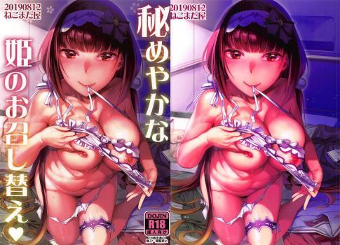 (C96) [ねこまた屋 (ねこまたなおみ)] 秘めやかな姫のお召し替え +おまけ本 (Fate)