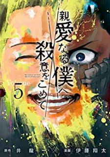 Shin'ai Naru Boku e Satsui o Komete (親愛なる僕へ殺意をこめて) 01-05