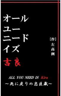 オール・ユー・ニード・イズ・吉良~死に戻りの忠臣蔵~ zip free download online