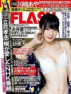 FLASH 2019年09月24日号 zip free download online