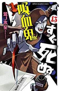 Kyuketsuki Sugu Shinu (吸血鬼すぐ死ぬ ) 01-13