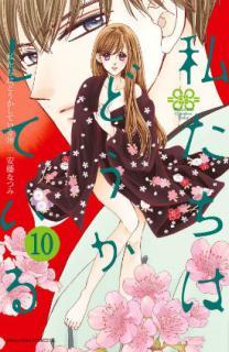Watashitachi wa Douka Shiteiru (私たちはどうかしている) 01-10
