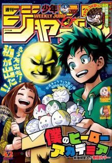Weekly Shonen Jump 2019-42 (週刊少年ジャンプ 2019年42号)