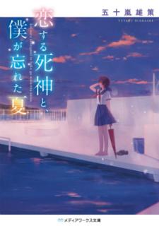 [Novel] Koisuru Shinigami to Boku ga Wasureta Natsu (恋する死神と、僕が忘れた夏)