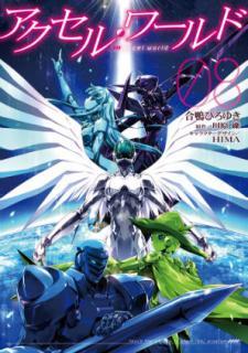 Accel World (アクセル・ワールド ) 01-08