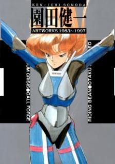 SonodakenichiARTWORKS1983-1997 (園田健一ARTWORKS1983‐1997)
