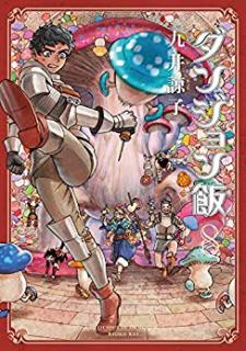 Dungeon Meshi (ダンジョン飯) 01-08