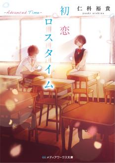 [仁科裕貴] 初恋ロスタイム 第01-02巻