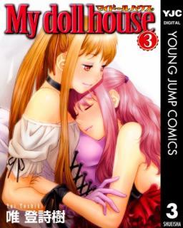 My Doll House (マイドールハウス) 01-03