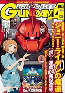 Gundam Ace 2019-10 (ガンダムエース 2019年10月号)