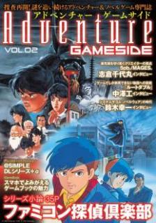 Adobenchgmusaido (アドベンチャーゲームサイド Vol.0-2)