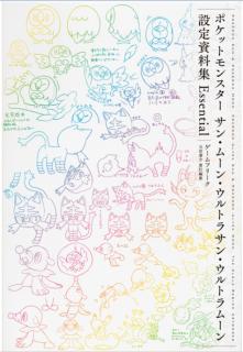 [Artbook] ポケットモンスター サン・ムーン・ウルトラサン・ウルトラムーン 設定資料集 Essential