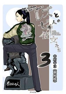 Rezutonanari (レズと七人の彼女たち) 01-03