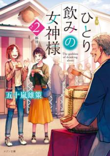 [五十嵐雄策] ひとり飲みの女神様 第01-02巻