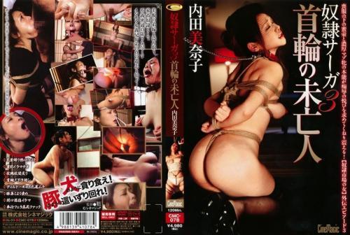 [CMC-078] Uchida Minako (美智子小夜曲) 奴隷サーガ 3 首輪の未亡人 CineMagic Abuse