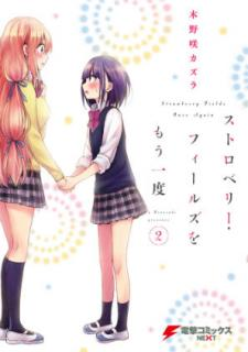 Strawberry Fields wo Mou Ichido (ストロベリー・フィールズをもう一度) 01-02