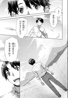[長頼xシゲ] 異世界でスローライフを (願望) 第01-07話