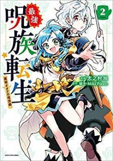 Saikyo Shuzoku Tensei Chito Majutsushi no Suro Raifu (最強呪族転生~チート魔術師のスローライフ~) 01-02