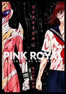 Pink Royal (ピンクロイヤル) 01