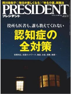 PRESIDENT (プレジデント) 2019年08月30日号