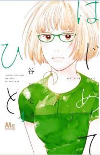 TANIKAWA Hajimete no Hito (はじめてのひと) 01-04