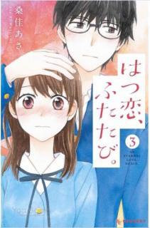 Hatsukoi Futatabi (はつ恋、ふたたび。) 01-03