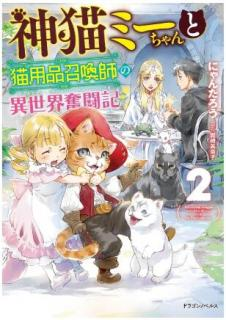 [Novel] Kamineko Michan to Nekoyohin Shokanshi no Isekai Funtoki (神猫ミーちゃんと猫用品召喚師の異世界奮闘記) 01-02
