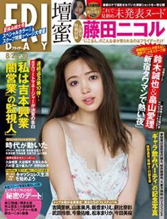 [雑誌] FRIDAY (フライデー) 2019年08月23-30日号