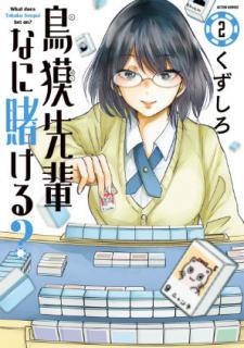 Tobaku Senpai Nani Kakeru ( 鳥獏先輩なに賭ける?) 01-02