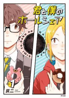 Kimi to Boku no Horu Shea (君と僕のホールシェア) 01
