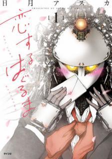 Koisuru Haguru ma (恋するはぐるま) 01