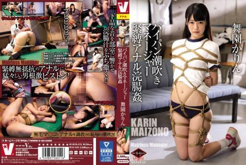 [VICD-375] Maizono Karin パイパン潮吹きマネージャー 緊縛アナル浣腸姦 Scat Planning Squirting Fetish Torture