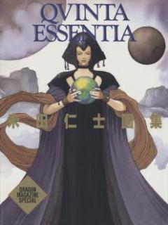 [Artbook] QVINTA ESSENTIA 米田仁士画集
