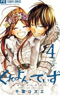 Crayon Days – Daikirai na Aitsu (くれよん・でいず 大キライなアイツ) 01-04