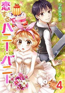Koisuruhanbani (恋するハニー・バニー セット版) 01-04