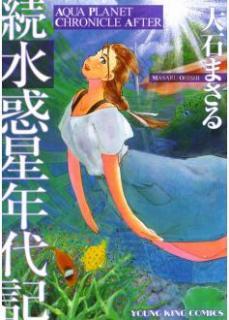 Mizuwakusei Nendaiki (水惑星年代記)